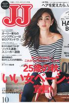 専業主婦願望粉砕企画が登場!?コンサバファッション誌「JJ」に異変!