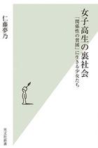 """JKリフレ、JKお散歩、そして売春…女子高生たちが""""JK産業""""で働く理由"""