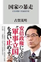 官邸の圧力!?『報道ステーション』で安倍批判をした古賀茂明が番組を降ろされた!