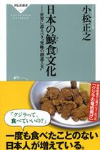 """日本でも""""鯨肉いらない""""若者が増加!? 食べておきたい鯨料理"""