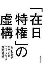 """ヘイトスピーチ法規制は是か否か?反ヘイト""""しばき隊""""野間易通と対決!"""
