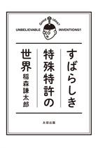 """松本人志も、秋元康も…""""特許""""を出願していた有名人たちの発明とは"""