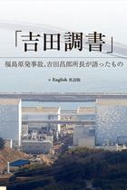 「吉田調書」を報じた朝日新聞特報部元記者らが改めて検証! 誤報ではない「吉田調書報道」をなぜ朝日新聞は自ら葬り去ったのか