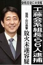 小渕優子よりひどい!? 安倍首相が世襲したパチンコ御殿と暴力団人脈