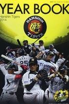 「強すぎる 常に反動 予感する」阪神ファンの複雑な心情がのぞく珍言集