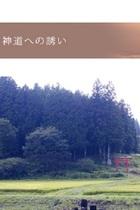 神社本庁が安倍の地元で鎮守の森を原発に売り飛ばし!反対する宮司を追放