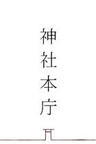 神社本庁の田中恆清総長が辞意、原因は本サイトが追及してきた不動産不正取引疑惑! 神社界にはまだまだ深い闇が