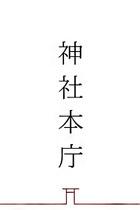 スクープ! 神社本庁・田中総長が辞意を撤回して居直り! 背景に不動産不正取引など数々の疑惑を隠蔽する大きな力が