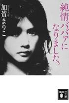 NHKで「原発いらない」発言! 過激でまっとうな加賀まりこのルーツとは?