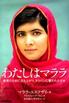 ノーベル平和賞マララが意外とミーハーでかわいい!