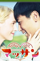 遺言は「国際結婚だけはするな」…『マッサン』が描かない日本の真実
