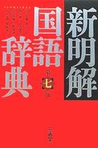 """""""新解""""さん『新明解国語辞典』に隠された秘密のメッセージが泣ける"""