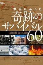 御嶽山でも! 災害や事故で絶体絶命の状況から生還した奇跡の実話