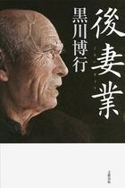 京都連続不審死事件と酷似!話題の小説『後妻業』はなぜ事件を予見できたか