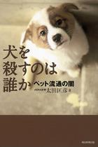 公明党は動物好きの敵? ペット業界とつるんで子犬売買の法規制を骨抜きに