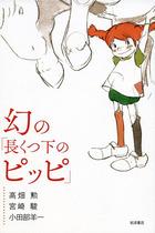 宮崎駿版『長くつ下のピッピ』がお蔵入り!?  途中まで作ったのに!