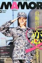 """上官の結婚式介入、披露宴で軍艦マーチ…自衛隊雑誌が煽る""""J婚""""の現実"""