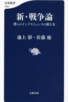 「無知」「支離滅裂」佐藤優と池上彰が安倍首相の安全保障政策を徹底批判!