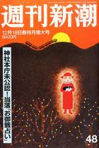 やはり出た!週刊誌の百田尚樹『殉愛』擁護記事…文春、新潮は恥ずかしくないのか
