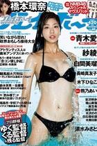 今度は元東スポ記者がAV出演!一方でAV女優になりたいのになれない女性が急増中