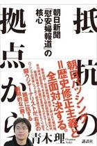 """慰安婦問題の""""戦犯""""朝日・植村記者が反論! 右派のデマ攻撃が明らかに"""