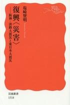 """阪神・淡路大震災から20年も復興費流用が招いた""""復興災害""""で未だ被害拡大"""