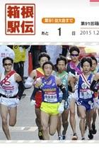箱根駅伝優勝の青学・原監督はチャラいセリフで選手を鼓舞していた!