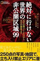 絶対行けない!? モサド本部、エリア51、伊勢神宮…禁断のガイドブックが話題!