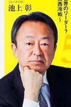 池上彰が自民党のテレ朝・NHK聴取を真っ向批判!「放送法違反は政権与党のほうだ」