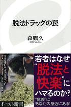 危険ドラッグ製造工場に潜入! 場所はフツーの民家で原価は百数十円!