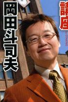"""アカハラも奨励! 80股・岡田斗司夫""""ゲス""""の秘密を10年前の著書で発見"""