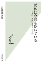 """これでは保険金連続殺人を止められない…日本の""""死因""""判定は間違いだらけ!"""