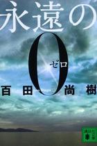 ドラマ化!百田尚樹『永遠の0』はやっぱりネトウヨ丸出しの戦争賛美ファンタジーだ!