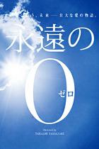 日本アカデミー賞受賞!『永遠の0』は平和ボケの戦争賛美ファンタジーにすぎない