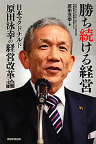 やっぱり疫病神? マック異物混入・赤字転落は元CEOの原田泳幸が原因だった!?