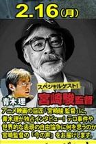 宮崎駿がラジオで安倍首相、百田尚樹を「ナルシシズム」と批判! もっと過激な発言も…