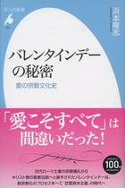 バレンタインにチョコを贈るのは日本と韓国だけ…商業主義がつくりだす空虚な習俗
