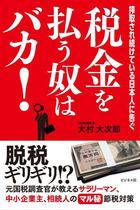「日本は金持ちの税金が高い」は嘘! 医者、大企業、投資家に有利な税制