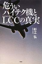 ドイツ航空機墜落は副操縦士だけの問題か? 格安航空会社(LCC)のここが危ない!