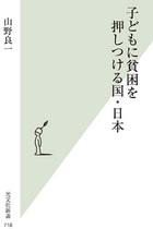 豊かな国なんて大嘘! 日本の子どもは6人に1人が貧困状態との驚愕データが!