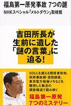 """福島原発事故は今も謎だらけ!""""東日本壊滅""""が避けられたのもただの偶然だった…"""