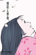 宮崎駿が高畑勲『かぐや姫』を「あれで泣くのは素人」とディス!? でも本音は…