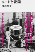 高村光太郎夫人が描いた男性の股間から河西智美の手ブラまで…ヌードと国家の関係