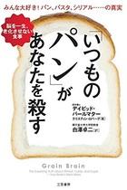 空前のパンブームの一方で「パンが危ない!」「パンは脳に悪い!」という警告書が