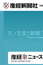 産経が朝日、毎日、東京を「安倍叩きのためならどんなことでも」と攻撃! 安倍擁護でフェイク垂れ流し新聞がどの口で…