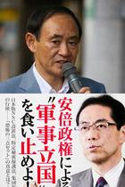 事実無根じゃない! 菅官房長官が古賀茂明を攻撃していた「オフレコメモ」を入手