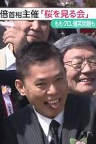 安倍首相の花見会に太田光が! ももクロも春クリも…みんなあっち側にいってしまった