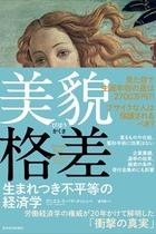 美人・イケメンとブサイクの収入に2700万円の差!?「美貌格差社会」の残酷