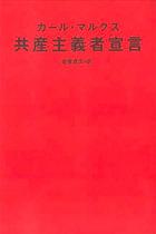 虐げられた無名の者たちよ、ピケティよりもマルクス『共産党宣言』を読め!
