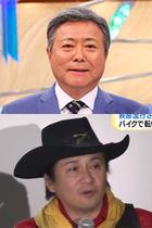 小倉智昭の「萩原流行が反日映画出演」発言はデマ、ネトウヨ並みのレッテル貼りだ!